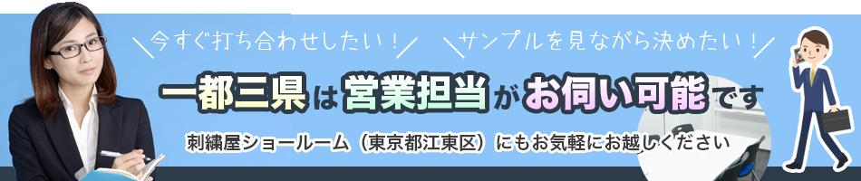 一都三県は営業担当がお伺い可能です。刺繍屋ショールーム(東京都江東区)にもお気軽にお越しください。
