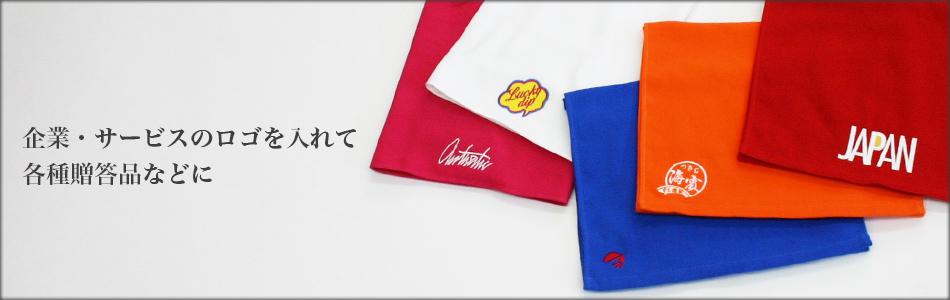 刺繍タオル オリジナル刺繍入りでワンランク上の質感を。