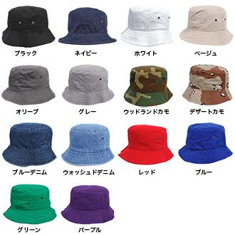 刺繍帽子ランキング8位カラーバリエーション