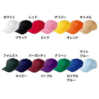 刺繍帽子ランキング1位カラーバリエーション