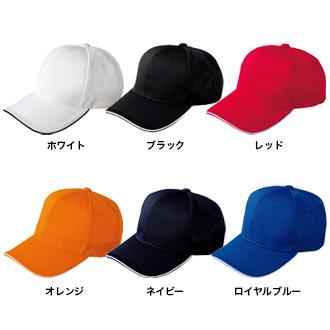 刺繍帽子ランキング2位カラーバリエーション