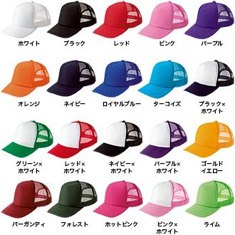 刺繍帽子ランキング3位カラーバリエーション1