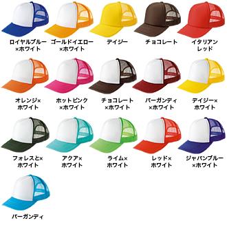 刺繍帽子ランキング3位カラーバリエーション2