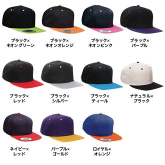 刺繍帽子ランキング7位カラーバリエーション2