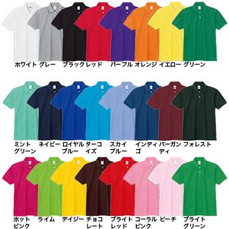 刺繍カジュアルスタイルポロシャツランキング1位カラーバリエーション