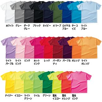 刺繍Tシャツランキング3位カラーバリエーション