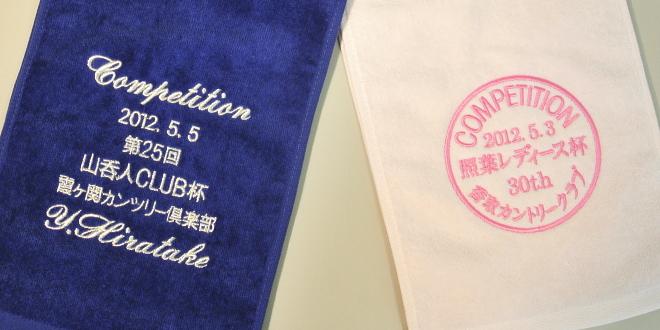 贈呈品タオル刺繍