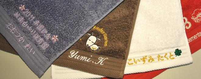 記念品タオル刺繍