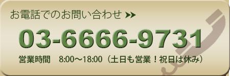 刺繍屋 電話番号 03-6666-9731 お電話でのお問い合わせは当社の営業担当まで