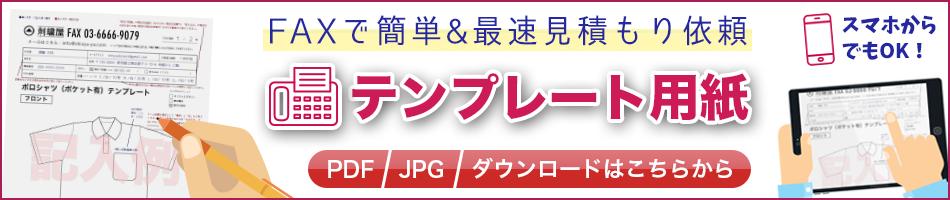 FAXテンプレート用紙 PDF JPG ダウンロード