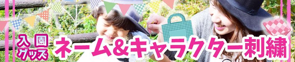 入園グッズ ネーム&キャラクター刺繍