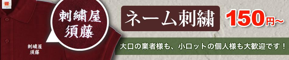 刺繍屋のネーム刺繍