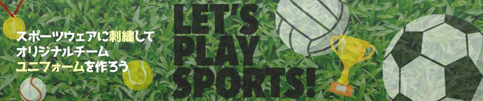 スポーツウェア刺繍