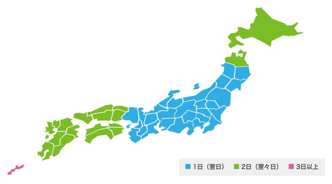 佐川急便の飛脚宅配便で東京都内から出荷した場合の配送日数
