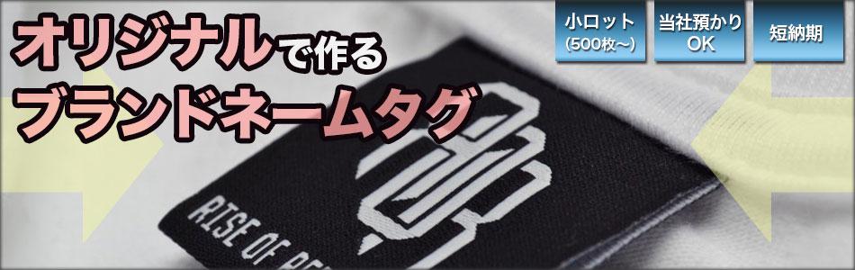 刺繍屋のオリジナルブランド織りネームタグ