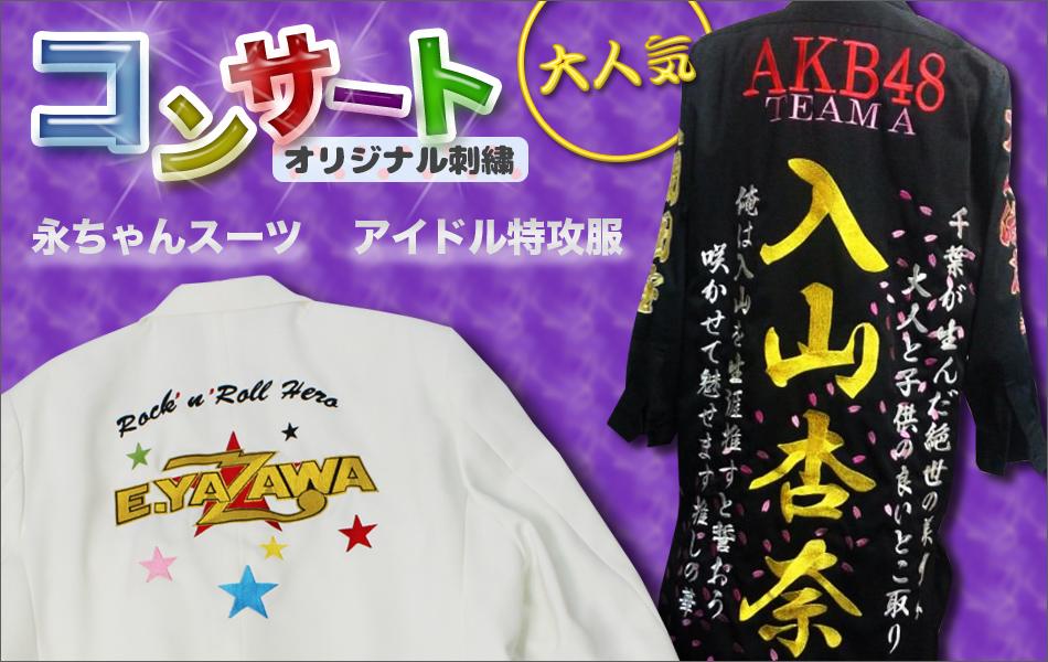 コンサートオリジナル刺繍