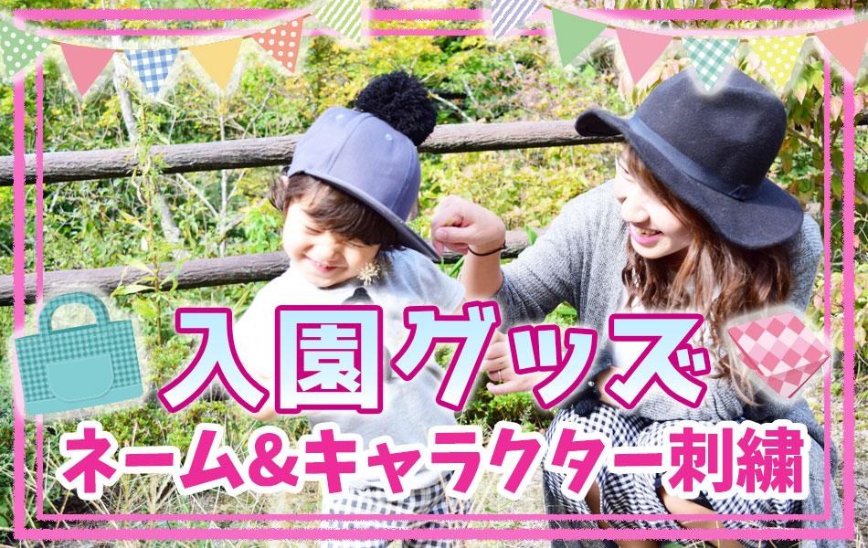入園グッズ・ネーム&キャラクター刺繍
